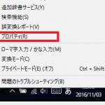 windows|ユーザー辞書が開けませんでした。そんな時の対処法