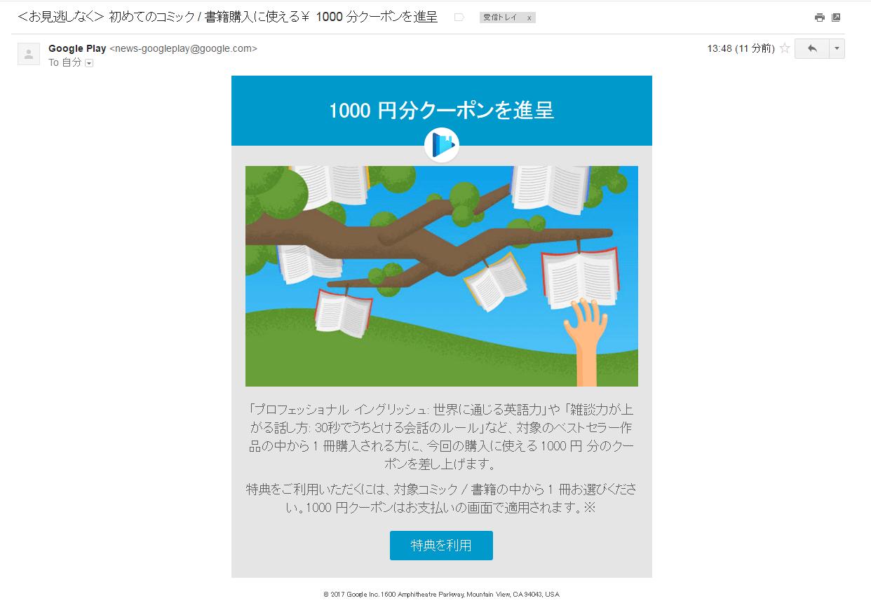 2017年1月_Google Playからコミック / 書籍購入に使える¥1000 分クーポン来た!