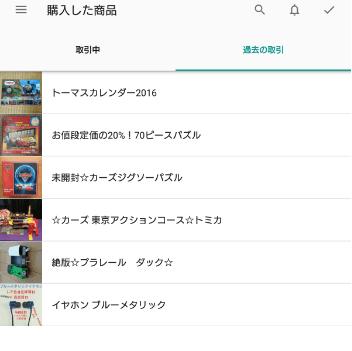 私がカーズのおもちゃ(パズルとか)を中古で買うとき利用しているアプリ「メルカリ」
