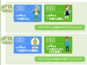 自宅で勉強がしたくなる!?小学生に人気のゲーム感覚で学習するネット学習教材「すらら」