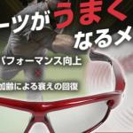動体視力トレーニングメガネ「Visionup(ビショナップ)」の最安値はどこ?|アマゾン?楽天?