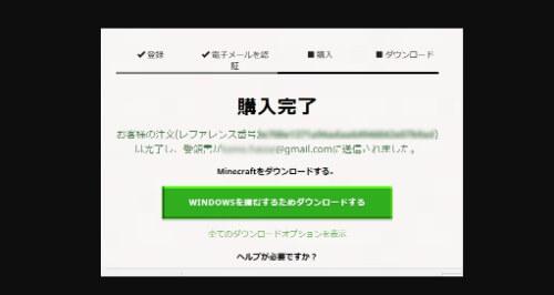 【windows】マイクラPC版を購入!購入方法をご紹介。
