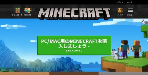 【windows】マイクラPC版を購入!購入方法もご紹介。