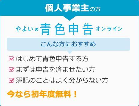 【確定申告初心者】青色申告で65万円控除するには、複式簿記が必要!|やよいの青色申告オンライン