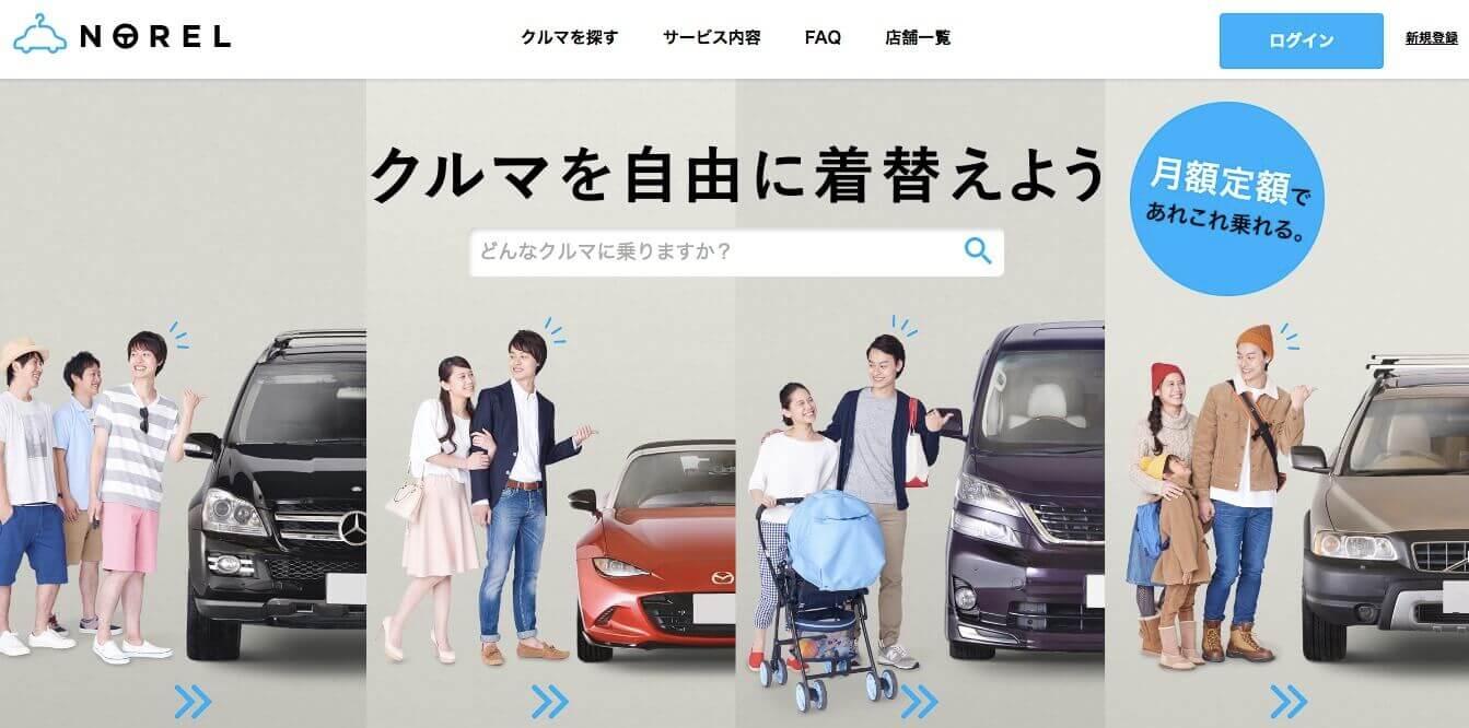 【業界初】色んな輸入車に乗りたい!最短90日で乗換可能なサブスクリプションサービス