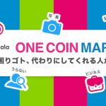 【無料】ココナラを1回無料で利用する方法!
