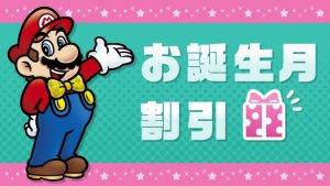 【Wiiu】任天堂のスプラトゥーンを30%OFFクーポンもらってお得に購入する方法