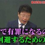 【痴漢】北村弁護士が教える「痴漢冤罪対策アドバイス」!