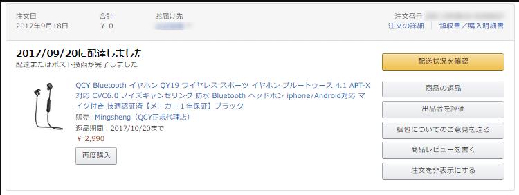 Bluetooth(ブルートゥース)接続時はWIFIは必要?