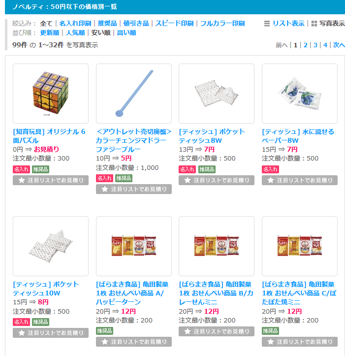 【法人向け】格安!1個あたり50円以下!名入れができる記念品探しなら販促卸売センター
