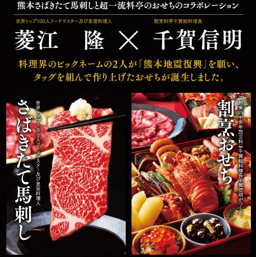 【500個限定】予約するなら熊本復興の馬刺しおせちがおいしそう!