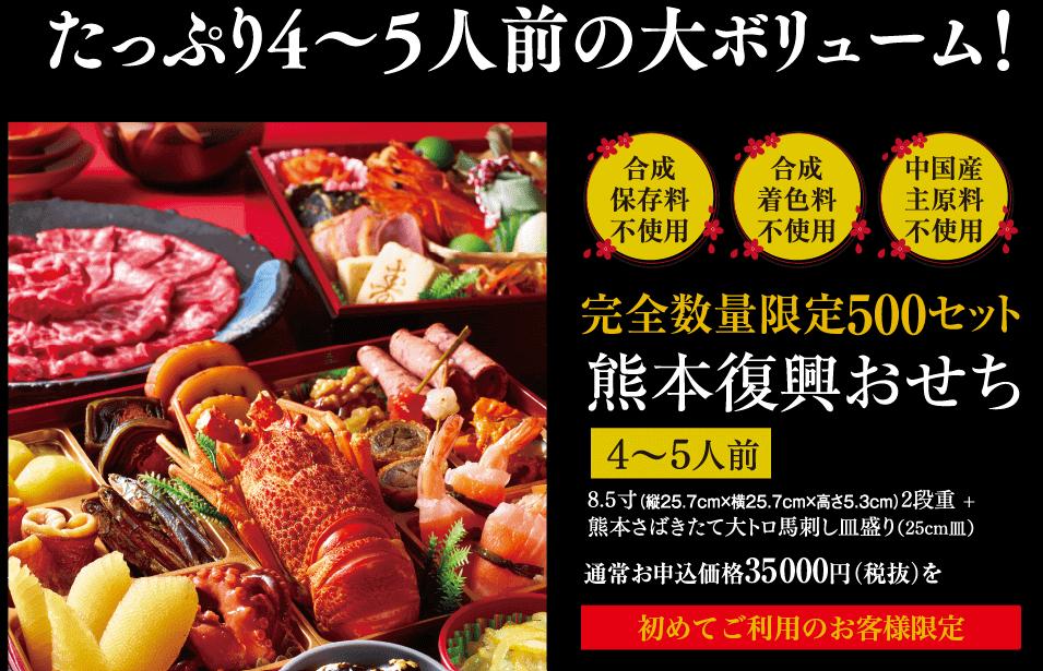 【500個限定】予約するなら熊本復興の馬刺しおせちがおいしそう!早割もありオススメです!