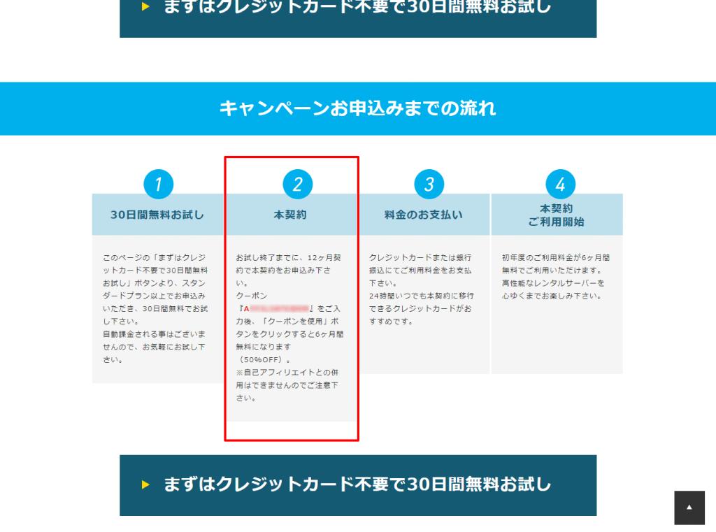 【レンタルサーバー】mixhostの50%OFFクーポンを手に入れる方法!
