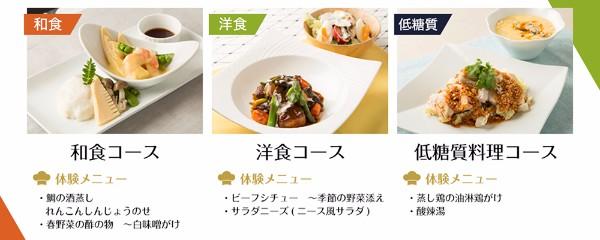ライザップの料理版!ライザップクックとは!?銀座有楽町店でで無料カウンセリング実施中!|RIZAP COOK