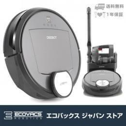 【最安値】お掃除ロボットDEEBOT R98の最安値は?