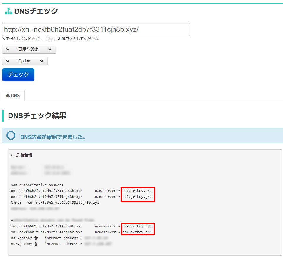 登録不要!簡単!DNSサーバーが切り替わったかどうか確認する方法!