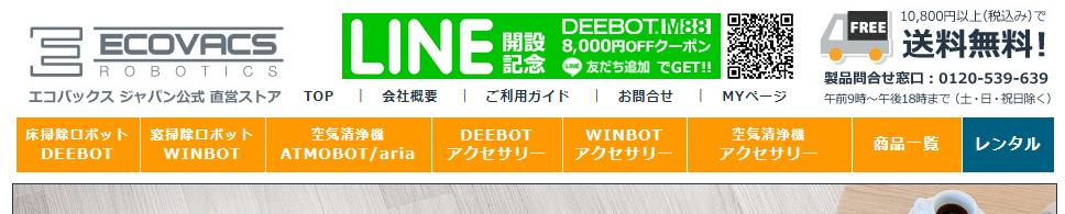 【期間限定】DEEBOT M88を最安値で購入する方法!