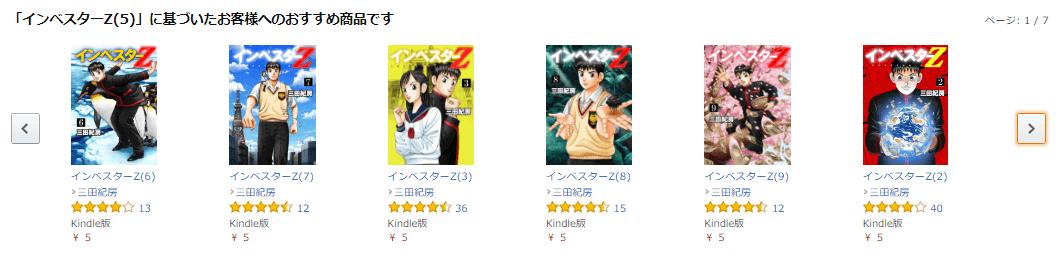 【72時間限定】インベスターZが1巻5円!20巻買っても100円!LINEマンガamazonで購入可能!