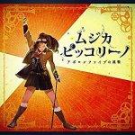 【ムジカピッコリーノ】CD発売!予約受付だけで早速1位!