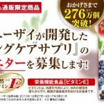 女性限定!!ユベラのポリフェノールサプリを無料で手に入る方法!