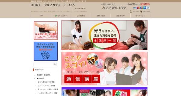 期間限定【通信講座】1万円以下で耳つぼジュエリインストラクター目指すならココ!