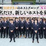 歌舞伎町|ホスト未経験で働くならNGGが安心!寮費無料!給与21万円!