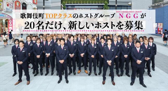 歌舞伎町で未経験で働けるホスト!寮費3か月無料!安心の給与21万円から!