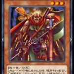 2017/11 遊戯王 デュエルリンクス CPUクロノスとの対戦時おすすめのカードはこれ!