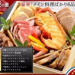 牛肉豚肉鶏肉鴨肉!お肉多めのおせちなら生おせちはいかが!届いてすぐ食べれちゃう!
