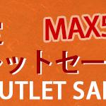 【50%OFF】格安!芝刈り機・除雪機アウトレットセール開催中!
