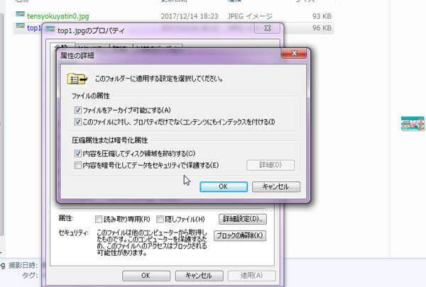 ファイル名やフォルダ名が青または緑色を解除する方法|Windows7