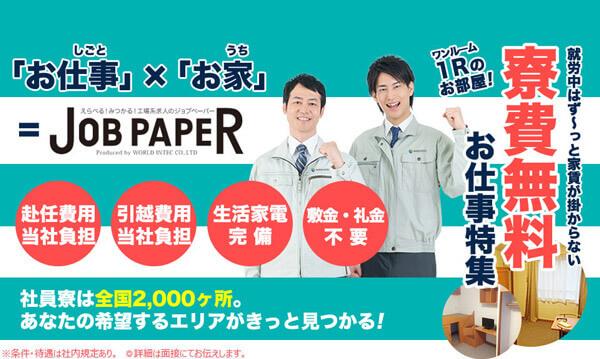 【即転職】家賃0円で即入寮|働いてる間ずっと家賃無料の求人紹介サイト!