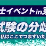無料イベント|1月20日に弁理士試験で気を付けるポイントが聞けるin東京