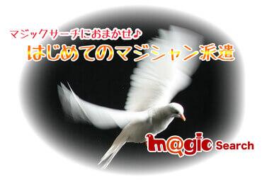 全国対応|新年会や歓送迎会!イベントにはマジシャン派遣!|新潟
