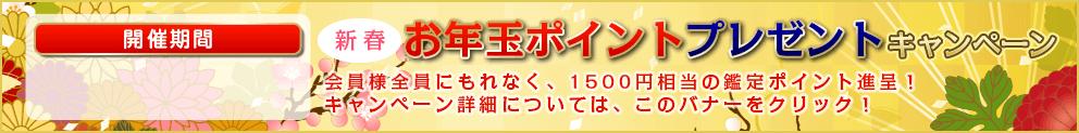 電話占い|2018年1月絆~kizuna~!無料でお年玉1,500円プレゼント!