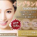 東京でおすすめのインプラント歯科医院ランキング2018!無料相談や無料CT診断もご紹介