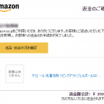 amazonで返品対応失敗した!返金するときは送料無料になる時とならないの違い!