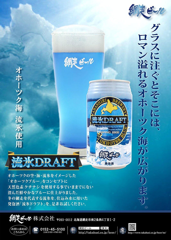 お花見シーズンにピッタリ♪一度は飲んでみたい桜色と青色のビール!オススメ!!