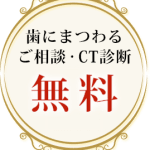 CT撮影無料!インプラント相談無料!東京&神奈川県民必見!できる歯医者クリニック!