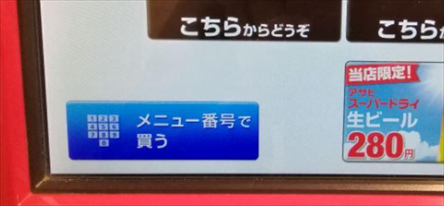 毎月14日15日16日はなか卯の日!お得な100円OFFクーポンの使い方!