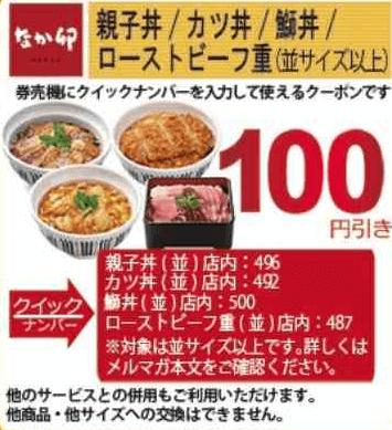 3月14日15日16日はなか卯の日!お得な100円OFFクーポンの使い方!