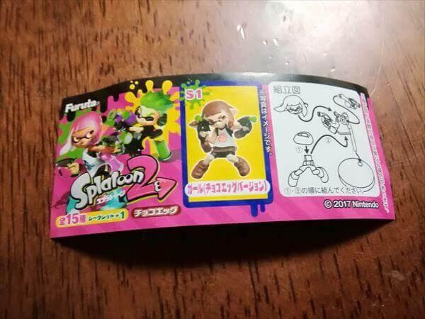 【スプラトゥーン2】チョコエッグのシークレットGETだぜ!