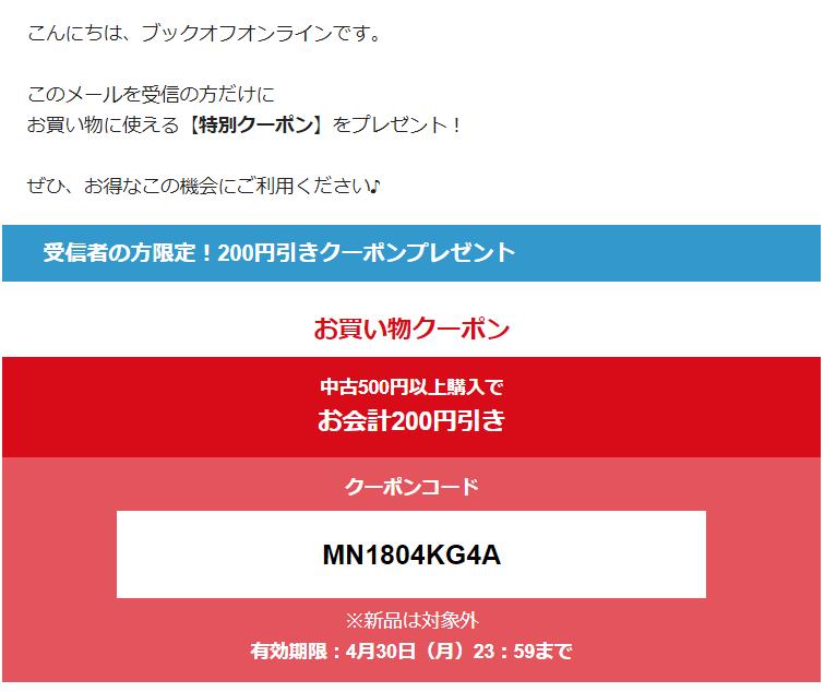 ブックオフオンライン特別クーポン4月30日まで