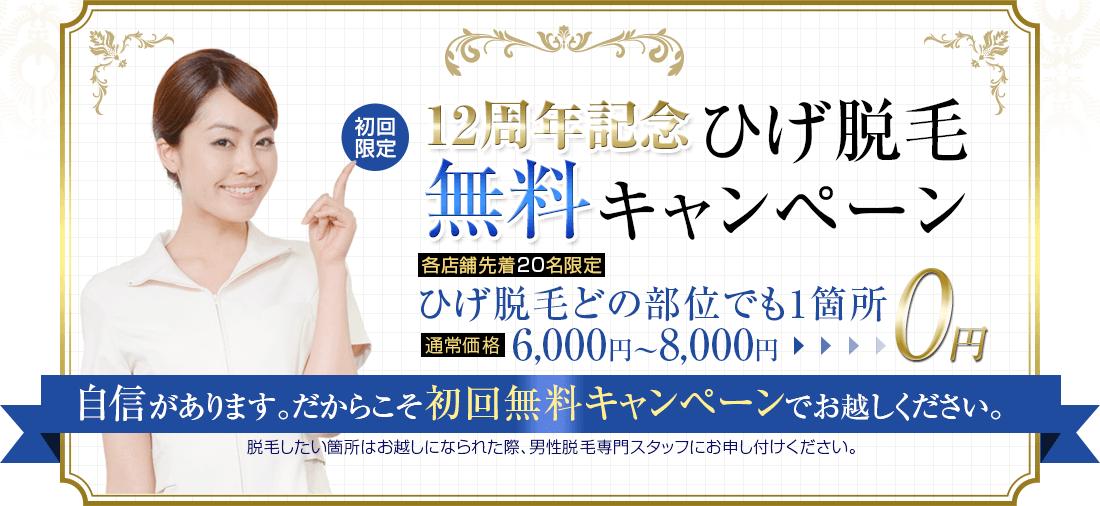 2018年4月|男のヒゲ脱毛を無料で実施キャンペーン!in東京&名古屋