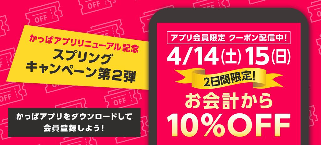 かっぱ寿司限定クーポンがでた!!2018年4月14日15日のみ!