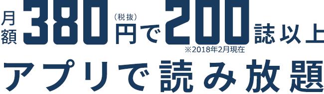 初回31日無料!人気週刊誌のSPAスパなど読み放題サービス紹介