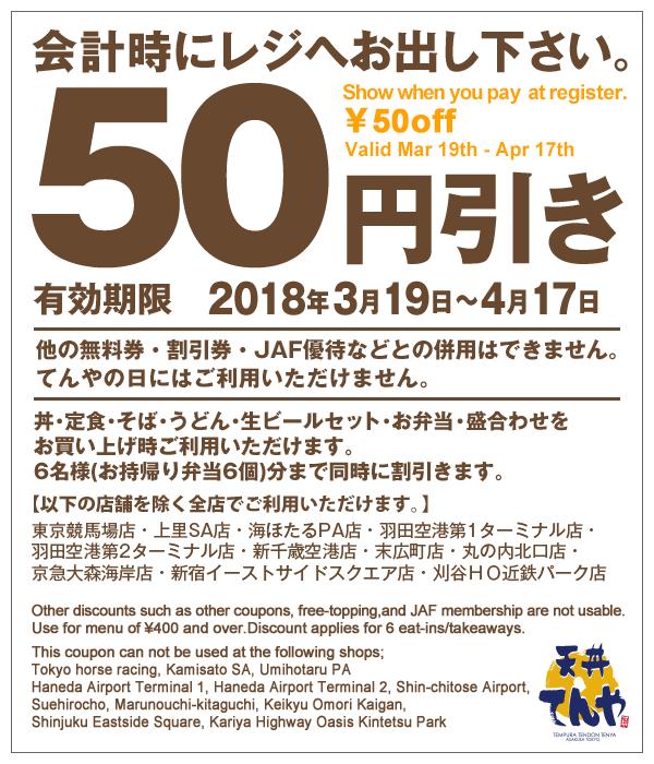 てんや行くなら50円クーポン使って!2018年4月17日まで