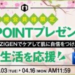 ZIGENオールインワン フェイスジェルを500円OFFクーポンで最安値購入する方法