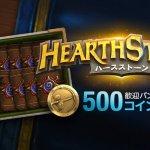 amazon『ハースストーン』キャンペーン500コインバック実施中!