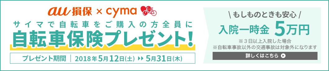 2018年5月|自転車買うならcyma-サイマ-!3つのお得なキャンペーン&クーポン紹介!